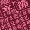 Feng Shui Tools - Almanac, Zodiac, Gua.