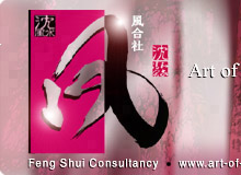 Feng Shui Tips monthly update.